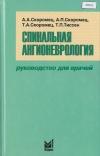 Спинальная ангионеврология