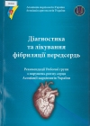 Діагностика та лікування фібриляції передсердь