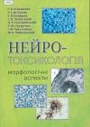 Нейротоксикологія морфологічні аспекти