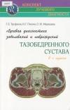Лучевая диагностика заболеваний и повреждений тазобедренного сустава 2-е издание
