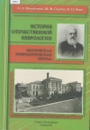 История отечественной неврологии