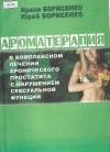 Ароматерапия в комплексном лечении хронического простатита с нарушением сексуальной функции: Практическое пособие