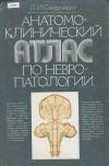 Анатомо-клинический атлас по неврологии