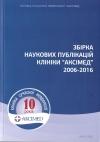 """Збірка наукових публікацій клініки """"Аксімед"""" 2006-2016 гг."""